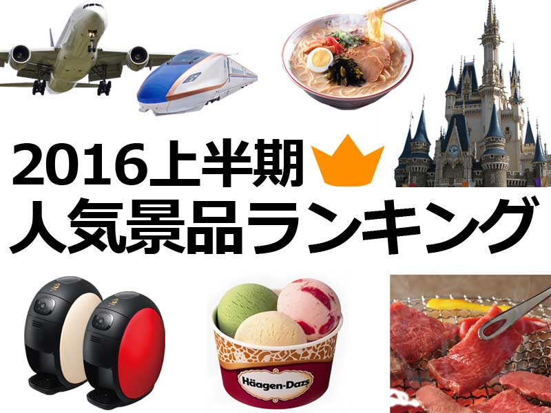 2016年上半期】売れ筋!人気景品ランキング TOP10 | 景品図鑑