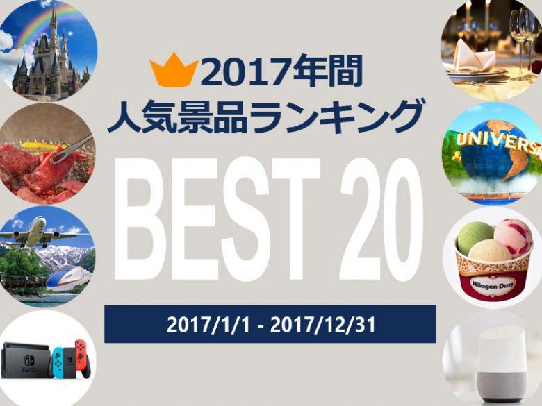 【2017年】売れました!人気景品 年間ランキング ベスト20