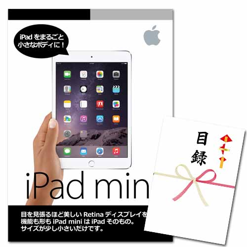 iPad mini2 16G Wi-fi【A3パネル・目録付】
