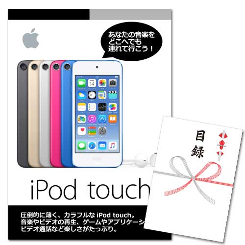 iPod touch 32GB【A3パネル・目録付】
